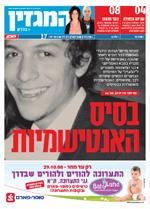 Maariv article page 1