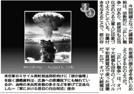 "Above: Panel from August 4, 2011 cover story in the Japanese edition of Asahi Shimbun showing a portion of the ""Jesus Loves Nukes"" PowerPoint Presentation"